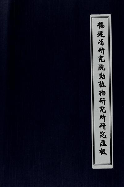 Fu jia sheng yan jiu yuan dong zhi wu yan jiu suo yan jiu hui bao