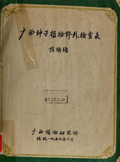 Guang xi zhong zi zhi wu ye wai jian suo biao