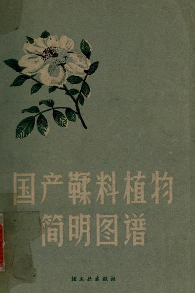 Guo cha rou ke zhi wu jian ming tu pu