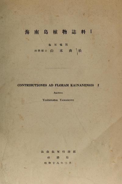 Hai nan dao zhi wu zhi liao