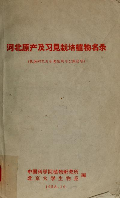 He bei yuan chan ji xi xian zai pei zhi wu ming lu