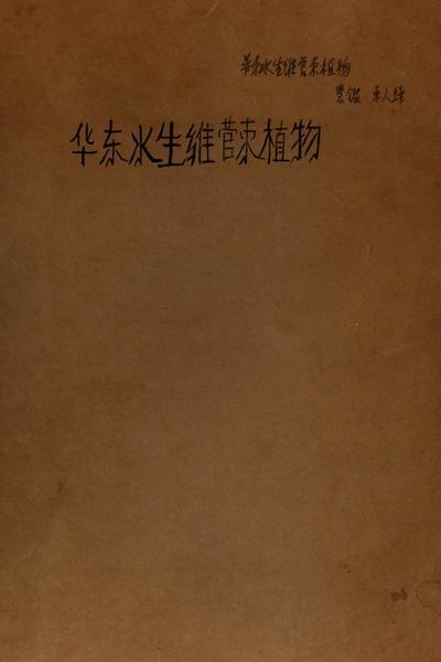 Hua dong shui sheng wei guan su zhi wu