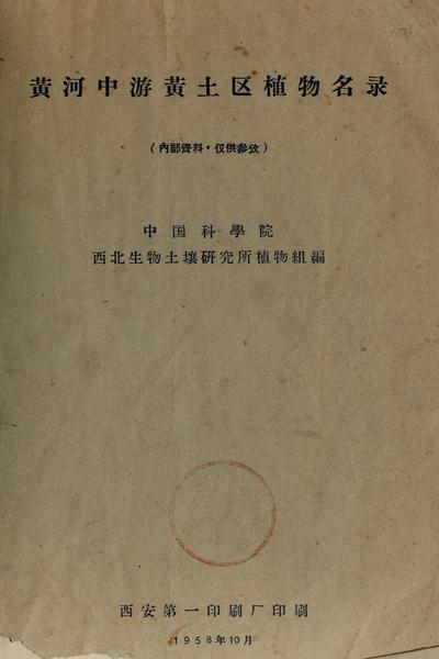 Huang he zhong you huang tu qu zhi wu ming lu