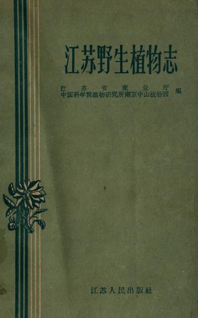 Jiang su ye sheng zhi wu zhi