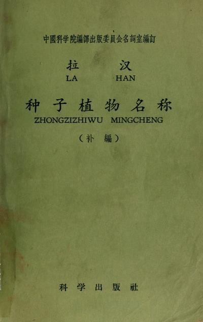 La han zhong zi zhi wu ming chen