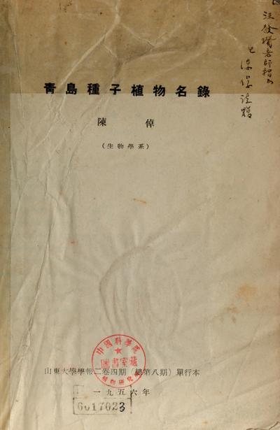 Qing dao zhong zi zhi wu ming lu