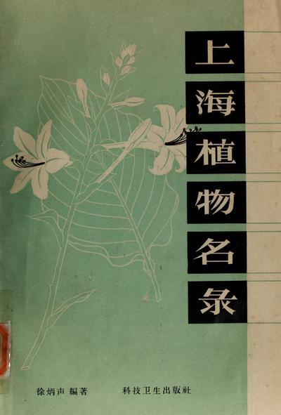 Shang hai zhi wu ming lu