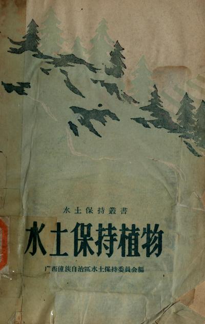 Shui tu bao chi zhi wu