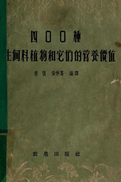 Si bai zhong zhu si liao zhi wu he ta me de ying yang jia zhi