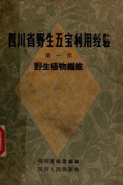 Si chuan sheng ye sheng wu bao li yong jing yan