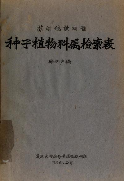 Su zhe wan gan si sheng zhong zi zhi wu ke shu jian suo biao