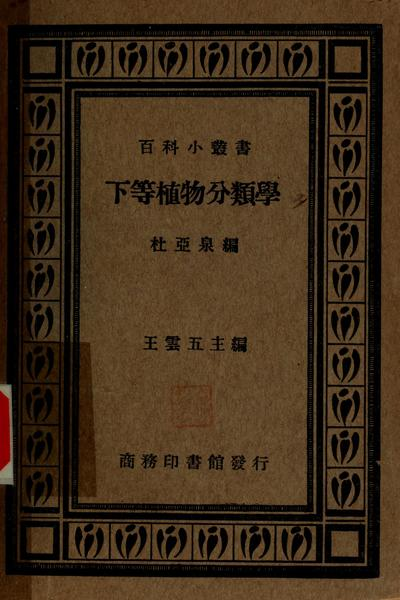 Xia deng zhi wu fen lei xue