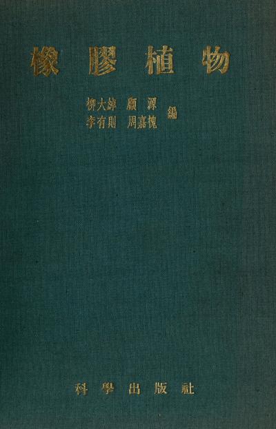 Xiang jiao zhi wu