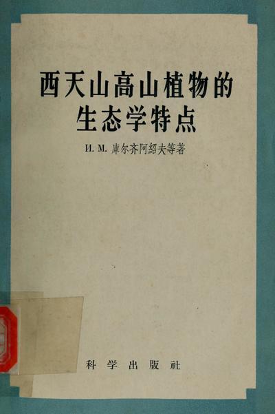 Xi tian gao shan zhi wu de sheng tai xue te dian