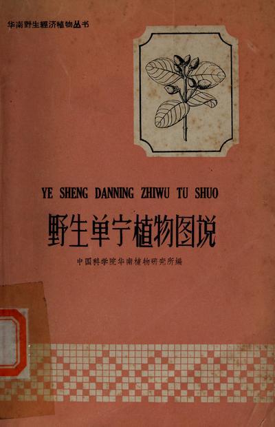 Ye sheng shan ning zhi wu tu shuo