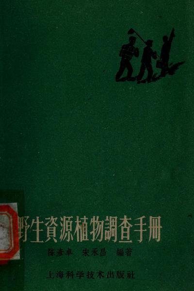 Ye sheng zi yuan zhi wu diao cha shou ce