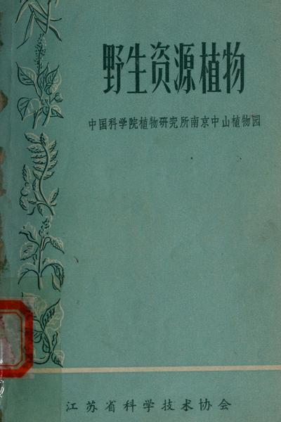 Ye sheng zi yuan zhi wu