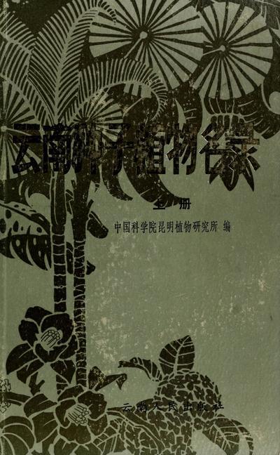 Yun nan zhong zi zhi wu ming lu