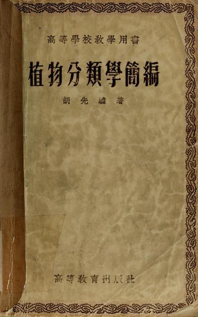 Zhi wu fen lei xue jian bian