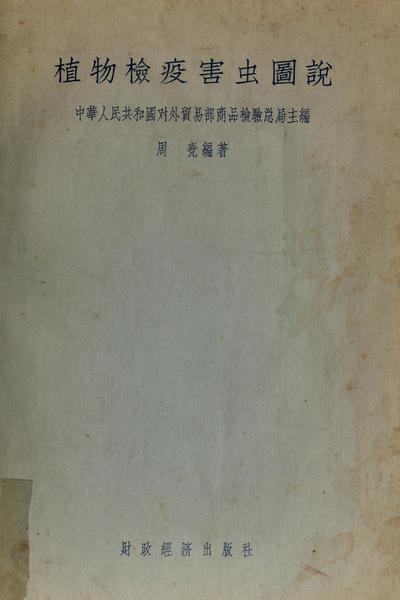 Zhi wu jian yi hai chong tu shuo