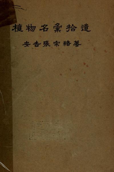 Zhi wu ming lu shi yi