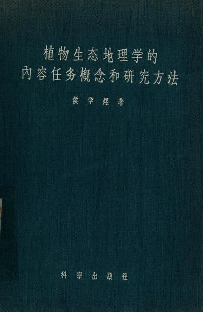 Zhi wu sheng tai di li xue de nei rong ren wu gai nian he yan jiu fang fa