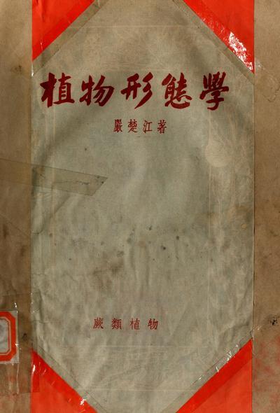 Zhi wu xing tai xue jue lei zhi wu