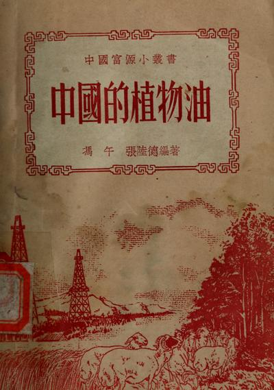 Zhong guo de zhi wu you
