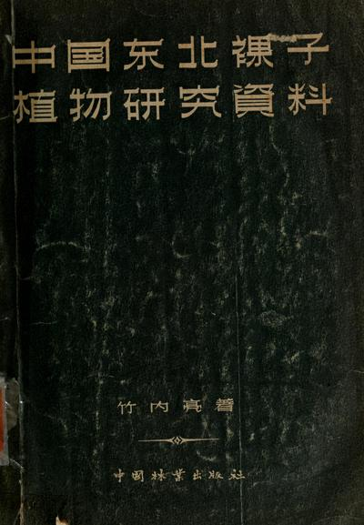 Zhong guo dong bei luo zi zhi wu yan jiu zi liao