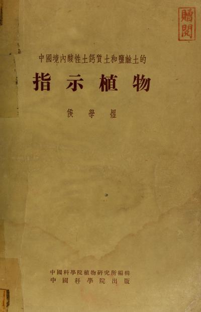 Zhong guo jing nei suan xing tu gai zhi tu he yan jian tu de zhi shi zhi wu