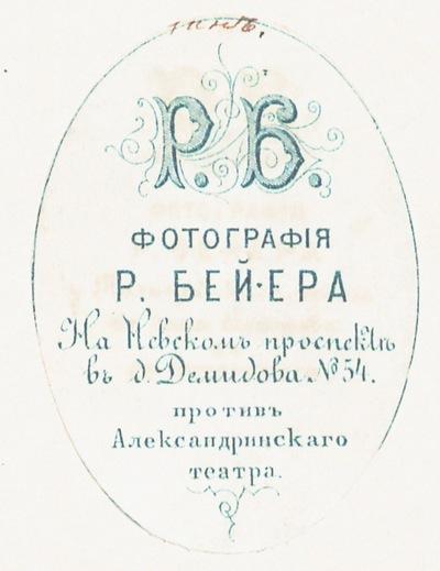 Etikett von R. Bejera
