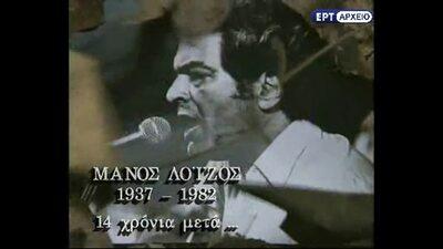 ΜΑΝΟΣ ΛΟΪΖΟΣ 1937 – 1982, 14 ΧΡΟΝΙΑ ΜΕΤΑ ΕΠ. 3
