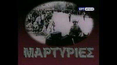 ΙΤΑΛΙΑ ΣΤΑ ΧΡΟΝΙΑ ΤΟΥ '40. ΜΝΗΜΕΣ ΤΟΥ ΤΖΟΥΛΙΟ ΑΝΤΡΕΟΤΙ