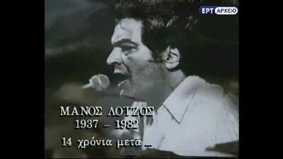 ΜΑΝΟΣ ΛΟΪΖΟΣ 1937 – 1982, 14 ΧΡΟΝΙΑ ΜΕΤΑ ΕΠ. 4