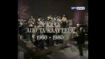 ΒΡΑΔΥΑ ΕΠΙΘΕΩΡΗΣΗΣ - ΤΑ ΚΑΛΑ ΑΠΟ ΤΑ ΚΑΛΥΤΕΡΑ (1960-1980), ΕΠ. 14