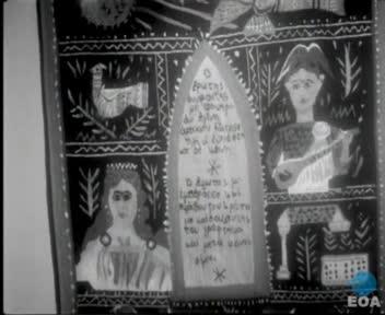 1η έκθεση ελληνικών διακοσμητικών υφαντών τοίχου (ταπισερί) στο ξενοδοχείο «Χίλτον».