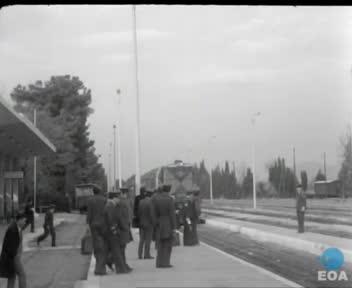 Άφιξη Ελλήνων εργαζομένων του εξωτερικού στον σιδηροδρομικό σταθμό της Ειδομένης του Κιλκίς.