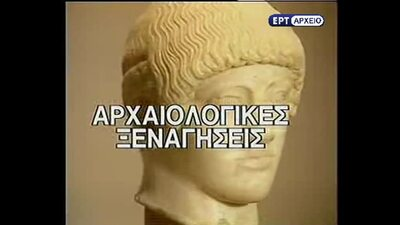 Η ΑΡΧΑΙΑ ΑΜΦΙΠΟΛΙΣ