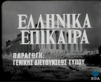Εορτασμός των 50 ετών από την ίδρυση του Σώματος Ελλήνων και των 25 ετών από την ίδρυση του Σώματος Ελληνίδων Οδηγών στη Μητρόπολη Αθηνών παρουσία του Διαδόχου Κωνσταντίνου και της Πριγκίπισσας Σοφίας