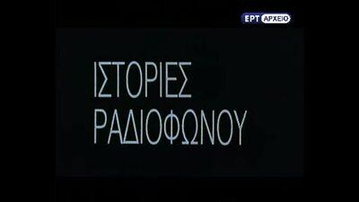 ΟΙ ΚΑΛΕΣ ΜΕΡΕΣ 1952-1957
