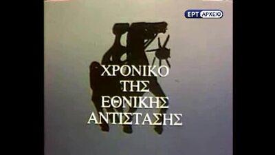 Ο ΕΝΟΠΛΟΣ ΑΓΩΝΑΣ ΤΟ ΚΑΛΟΚΑΙΡΙ ΤΟΥ 1944