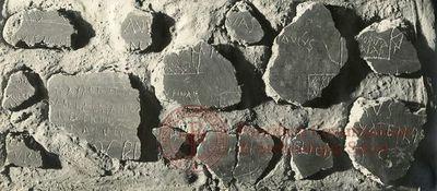 Inscription from Rome, Memoria Apostolorum ad Catacumbas - ICVR V, 12982.a