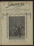 Dansons, n. 82, avril 1927
