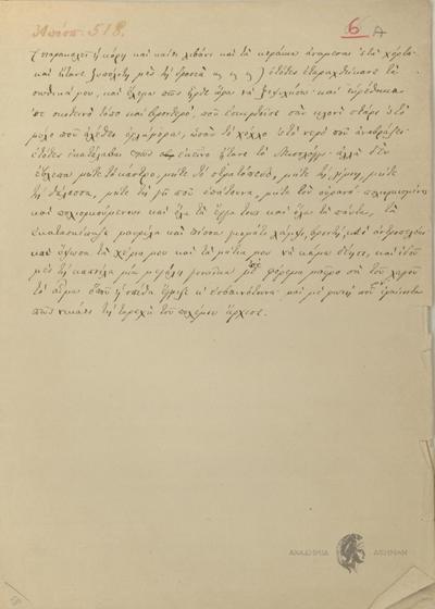 Αυτόγραφα Σολωμού - Η γυναίκα της Ζάκυθος, αντίγραφο Ιάκωβου Πολυλά.