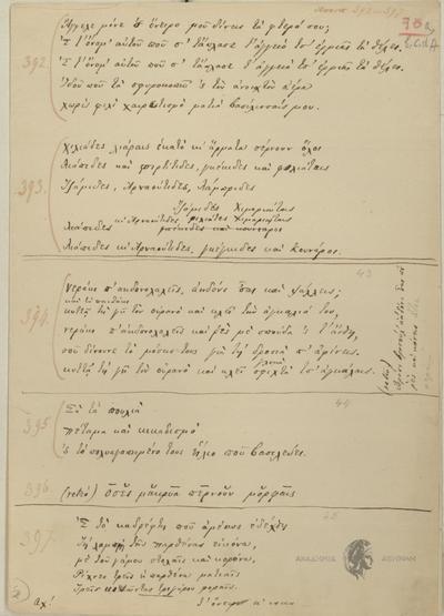 Αυτόγραφα Σολωμού - Ελεύθεροι Πολιορκημένοι, Σχεδίασμα Γ, Αντίγραφο Ιάκωβου Πολυλά.