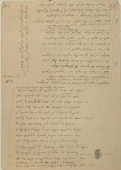 Αυτόγραφα Σολωμού - Πόρφυρας και άλλα, Αντίγραφο Ιάκωβου Πολυλά.
