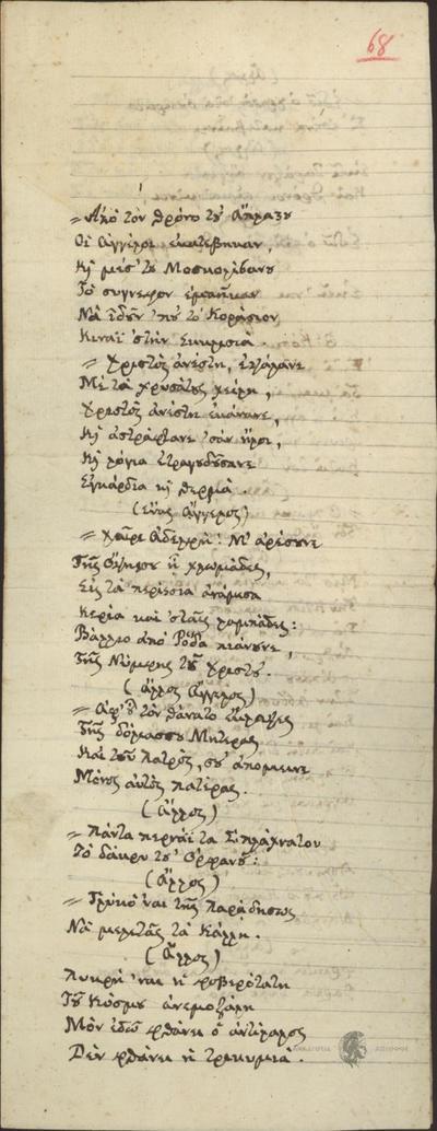 Αυτόγραφα Σολωμού - Ωδή εις Μοναχήν, Αντίγραφο.