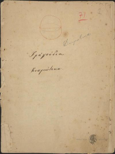 Αυτόγραφα Σολωμού - Δημοτικά Τραγούδια Κυπριώτικα
