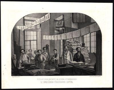 Vista interior (em parte) da officina lythographica de Domingos Francisco Lopes