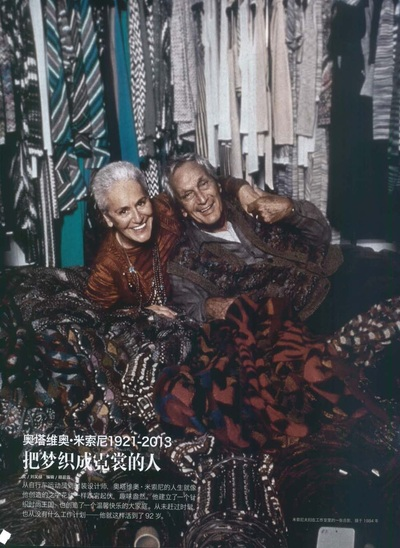 Archivio Missoni - Editorial page from The Bund suppl. Lifestyle, China